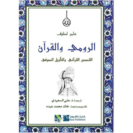 Arabic cover of book