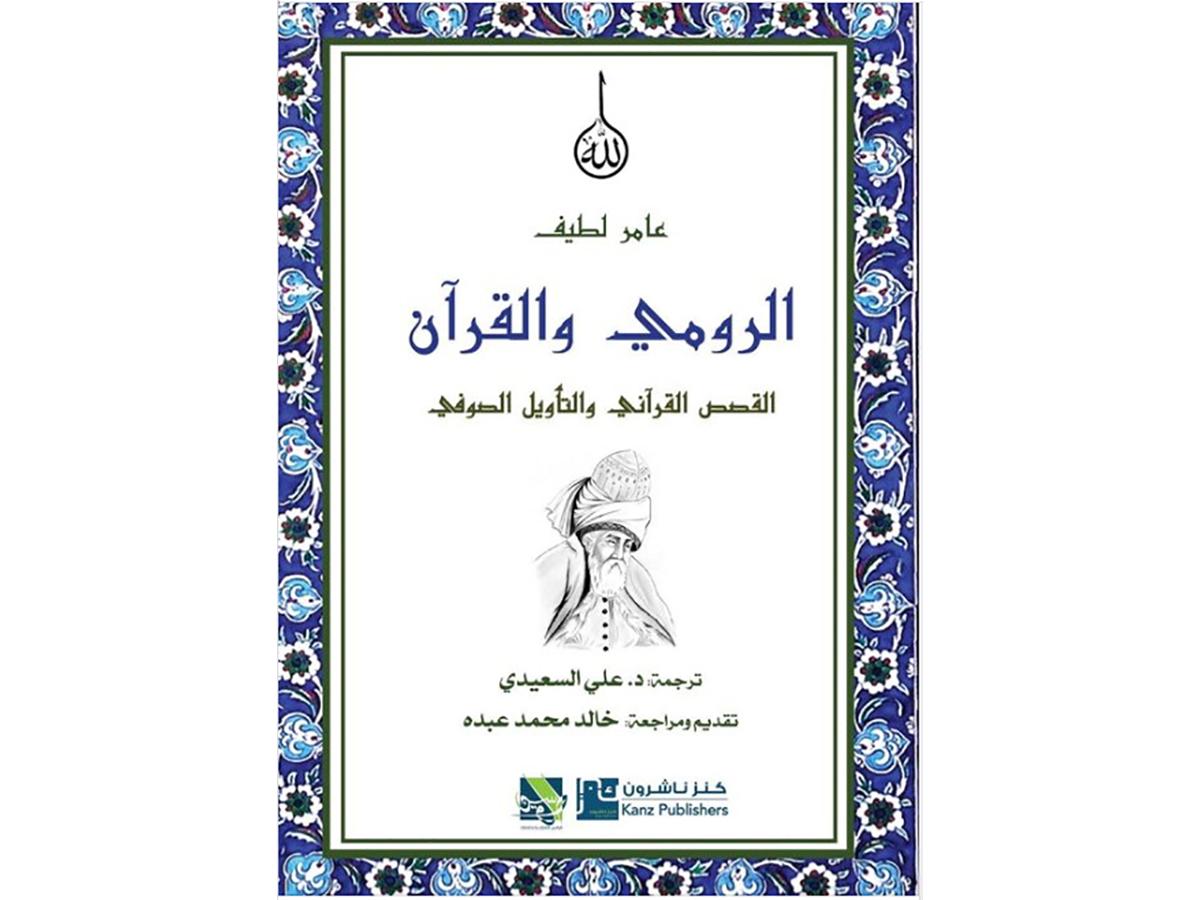 Arabic cover of book