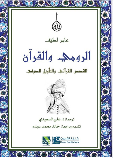The cover for the Arabic edition of the dissertation.